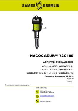 Azur™ 72C160| Руководство Пользователя