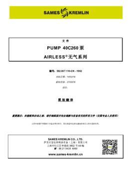 40C260 |操作手册