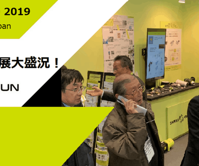 Paint Expo Tokyo 2019