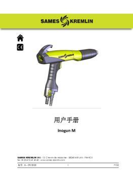 Inogun M 手动喷枪 用户手册
