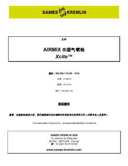 Xcite Airmix   用户手册