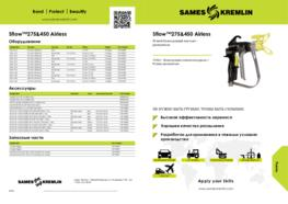 Sflow™275&450 Airless