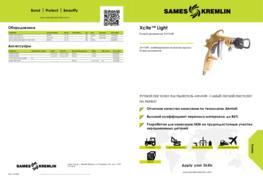 Ручной распылитель  Xcite™ Light Airmix®