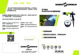 leaflet-nanogunmv-manual-electrostatic-spray-gun-sames-kremlin_CN