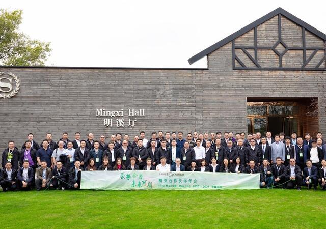 SAMES KREMLIN China 2020 EMM Meeting