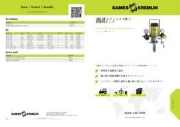 35C50 Airmix® ペイントポンプ