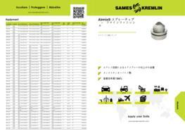 Airmix® スプレーチップ - ファインフィニッシュ