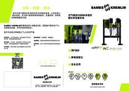leaflet-p3000-airless® -plural-component-mixing-dosing-paint-pump-sames-kremlin_CN