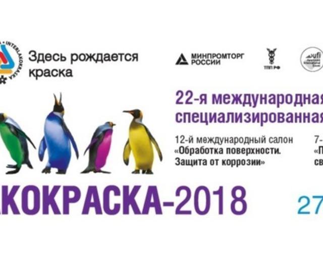 Интерлакокраска-2018