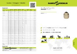 ナノガンエアミックス Airmix® チップ
