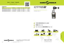 エアミックスAirmix® 流体レギュレータ - パイロット制御