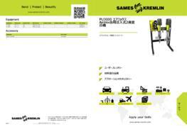 PU3000 エアミックスAirmix®用注入式2液混合機