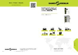 サイクロミックス™ マルチ エアスプレー硬化材電子制御注入方式二液混合機