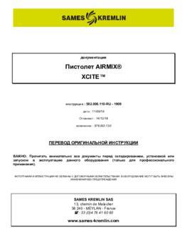 Xcite Airmix | Руководство пользователя