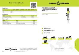 PCS 03R440エアスプレーFlowmax®塗料循環システムポンプ