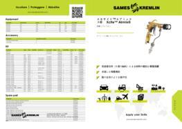 エキサイト™エアミックス®  Xcite™ Airmix®
