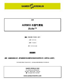 Xcite Airmix | 用户手册