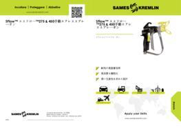 SFlow™ エスフロー™275 & 450手動エアレススプレーガン