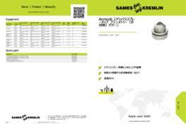 Airmix® エアミックススプレーチップ アシンメトリー(非対称)パターン