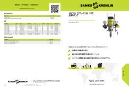 10C18 Airmix® ペイントポンプ